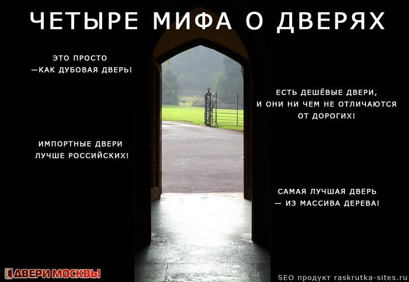 мифы о межкомнатных дверях
