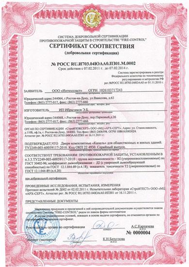противопожарный сертификат на пластиковые двери капель
